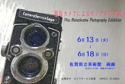 銀塩カメラによるモノクロ写真展