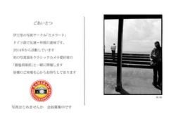 写真展 伊万里 表のコピー.jpg
