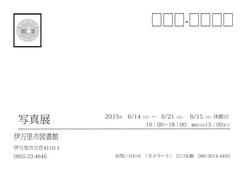 写真展 伊万里 裏のコピー.jpg