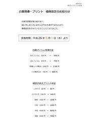 白黒現像・プリント価格改定のお知らせ